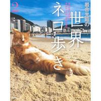 【岩合光昭】写真集『岩合光昭の世界ネコ歩き2』
