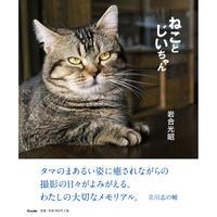 【岩合光昭】写真集『ねことじいちゃん』
