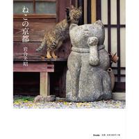 【岩合光昭】写真集『ねこの京都』