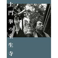 【土門拳】写真集『土門拳の室生寺』