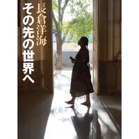 【長倉洋海】写真集『その先の世界へ』