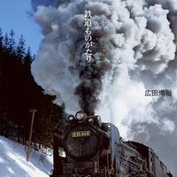 【広田尚敬】写真集『鉄道ものがたり』