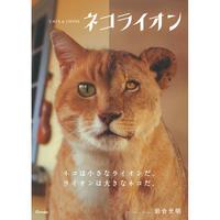 【岩合光昭】写真文庫『ネコライオン』