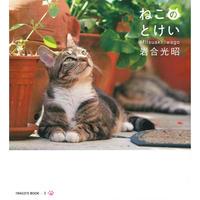 【岩合光昭】IWAGO'S BOOK ①『ねこのとけい』