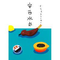 【安西水丸・購入特典】作品集『イラストレーター安西水丸』(カレンダー付)