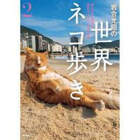 【岩合光昭】写真文庫『岩合光昭の世界ネコ歩き2』