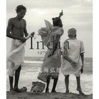 【鬼海弘雄】写真集『India 1979–2016』