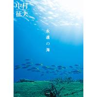 【中村征夫・限定販売】写真集『永遠の海』(サイン入り)