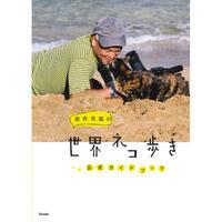 【岩合光昭】『岩合光昭の世界ネコ歩き 番組ガイドブック』