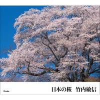 【竹内敏信】写真集『日本の桜』