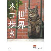 【岩合光昭】写真文庫『岩合光昭の世界ネコ歩き』