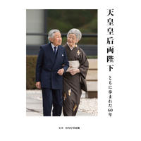 写真集『天皇皇后両陛下 ともに歩まれた60年』 宮内庁侍従職 (監修)