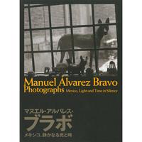 【マヌエル・アルバレス・ブラボ】写真集『マヌエル・アルバレス・ブラボ』メキシコ、静かなる光と時