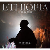 【野町和嘉】写真集『ETHIOPIA 伝説の聖櫃』