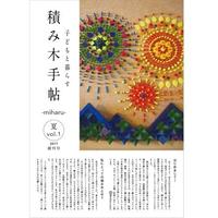 積み木手帖vol.1