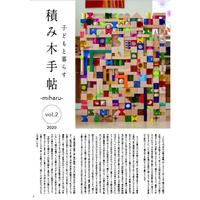 積み木手帖vol.2