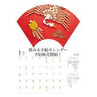 積み木手帖カレンダー