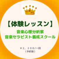 養成スクール体験レッスン(予約制)