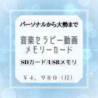 『音楽セラピー動画メモリーカード(10~12曲収録)