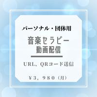 『音楽セラピー動画配信(10~12曲収録)』