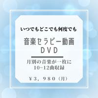 『音楽セラピーDVD(10~12曲収録)』