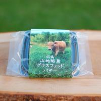【春~秋限定】グラスフェッドバター(Butter)