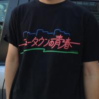 ニュータウンの青春Tシャツ