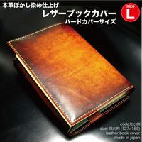 本革手染め仕上げレザーブックカバー(ハードカバーフリーサイズ)lbct8l