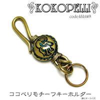 ココぺリ(大)真鍮キーホルダーkhb149