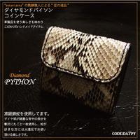 ダイヤモンドパイソン 錦蛇革 本牛革 小銭入れ コインケース da7_py