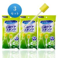 口腔ケア スポンジブラシ プラスチック(10本入り)(3セット)