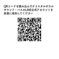 LINE公式アカウント オンラインレッスン 45分 + スクールテキストセット
