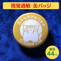 視覚過敏・缶バッジ【感覚過敏バッジ】
