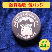 触覚過敏・缶バッジ【感覚過敏バッジ】