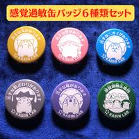 感覚過敏缶バッジ全6種類セット