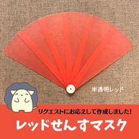 レッドせんすマスク(赤の扇子マスク)