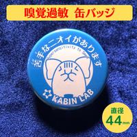 嗅覚過敏・缶バッジ【感覚過敏バッジ】