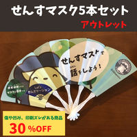 せんすマスク【アウトレット品】  5本セット