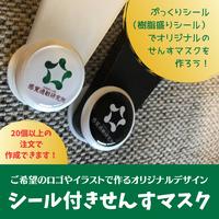 オリジナルせんすマスク(20個以上から注文可能!)