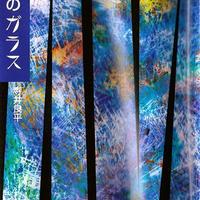 「旅先のガラス」寺井良平著
