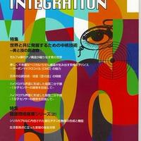 マテリアル インテグレーション 2008年8月号