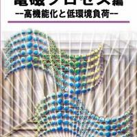 セラミックスの高速焼結技術(1) 電磁プロセス編 (増補2015年改訂版) --- 高機能化と低環境負荷