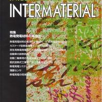 マテリアル インテグレーション 2008年11月号