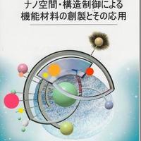 ナノ空間・構造制御による機能材料の創製とその応用