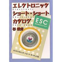 エレクトロニック・ショート・ショート・カタログ