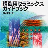 必携・CD-ROM版 構造用セラミックスガイドブック