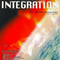 マテリアル インテグレーション 1999年10月号