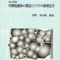 論文選集 珪酸塩融体の構造とスラグの物理化学