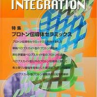 マテリアル インテグレーション 2005年7月号