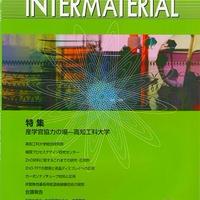 マテリアル インテグレーション 2006年10月号